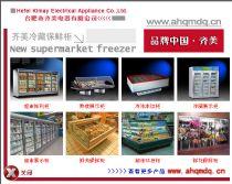 乌鲁木齐超市冷柜厂家,克拉玛依超市冷柜多少钱?