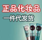 【推荐】免费代理 品牌化妆品 一件代发 诚招淘宝、微信、QQ空间代理