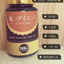 日本减肥胶囊_