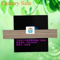 山东济南酚醛面3*6尺建筑黑模板厂家价格 强度模板
