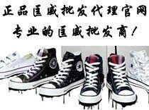 正品匡威批发代理,万斯Vans,新百伦批发代理,中国拍板卖(ChinaPBM)