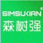 深圳市森树强电子科技有限公司