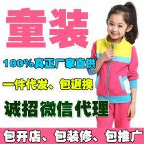 梦想之星品牌童装诚招代理,提供一件代发