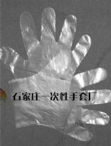 食品专用一次性透明卫生手套