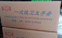 一次性卫生手套经销批发