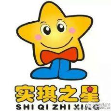 汕头市澄海区实琪玩具有限公司
