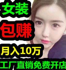 【韩版时尚女装▲淘宝微商免费开店▲月赚100万▲免费培训图片