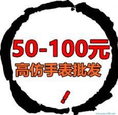 ¥50-100元 高仿手表批发、真正一手厂家直销!全国招代理!