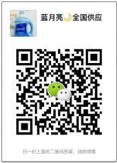 广州正品蓝月亮洗衣液微商代理如何代理?联系方式多少?图片