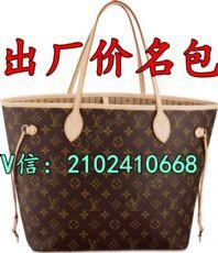 高仿LV等奢侈品大牌包包免费代理一件代发明码标价厂家直销