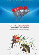 厂家批发Sandisk TF手机内存卡4G8G16G32G64G