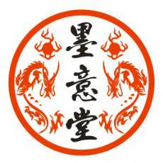 广州墨意堂文化用品经营部