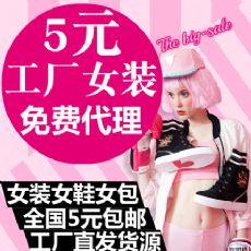 真5元工厂优势货源【女装女鞋女包】贴心扶持一件代发