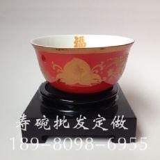 成都寿碗厂家 寿碗定做 寿碗烤字