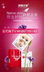 梅子来说说:婴儿面膜零售价多少钱?图片
