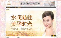 袋鼠妈妈护肤商铺-连云港总经销-全国一级代理(招各级代理一起发展)