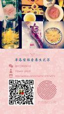 华洛蜜®轻奢养生花茶图片