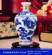 青花1斤陶瓷酒瓶价格 定做白酒瓶陶瓷厂家