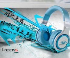 I-ROCKS艾芮克键盘鼠标及游戏耳机一手货源招募代理商