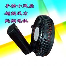 迷你充电USB小风扇 新款手持大风力小风扇工厂批发