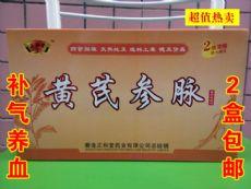 黄芪参脉 正和堂 中老年男女补品营养品保健品 2合包邮