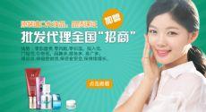 化妆品批发网你了解多少?