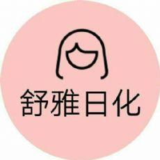 舒雅日化用品生活馆