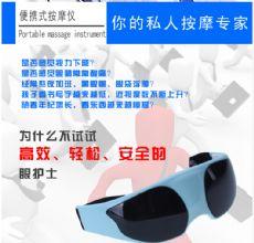 网店微商货源 日用眼部按摩仪 多功能墨镜护眼仪眼保姆眼护士热销