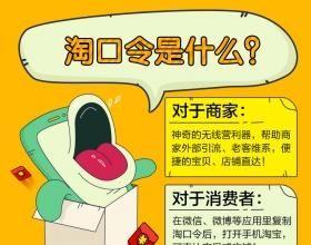 视频淘宝淘手机在哪用,淘玩法新专题_口令口令胡政尧图片