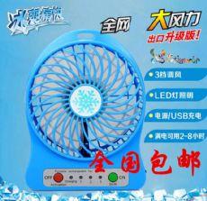 旺诚电子厂价直销USB可充电小风扇