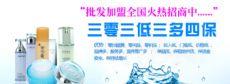 广东茂名化妆品批发找货源开实体店加倍购原装进口正品保证