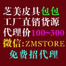 【全网最低-奢侈品包包原单高仿批发货源】广州芝美皮具_微信zmstore