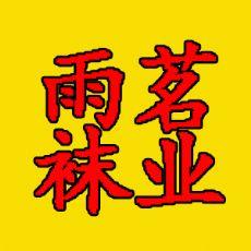 广州雨茗袜业