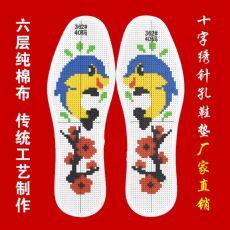 十字绣鞋垫花样图案大全十字绣针孔鞋垫批发