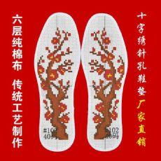 新款图案样式十字绣鞋垫厂家批发