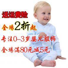乐婴舰旗店主营0-3岁幼婴儿服饰,全国包邮,满80元减5元,品质保障.