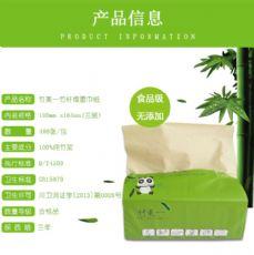 竹美一竹浆本色纸卫生纸火热招商区域代理或团购批发
