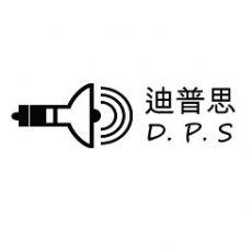 迪普思主营精品排插、手电筒、头灯,带给你全新的品质和服务。