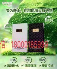 佰肤草面膜,加微信(电话);18000195999