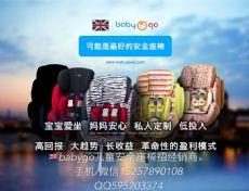 英国babygo儿童安全座椅招商加盟