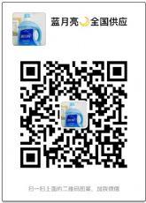 蓝月亮洗衣液 全国各地招代理 支持验证 微商合作代理图片