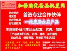 湖北武汉怎样找韩国化妆品货源怎样找正品化妆品批发商家