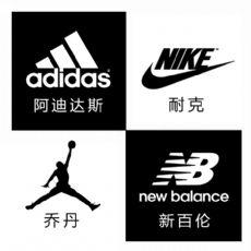 【工厂直销】2017新款耐克/阿迪/新百伦/亚瑟士/彪马品牌运动