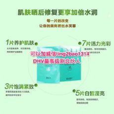 dhv面膜效果怎么样?怎么做代理?多少钱一盒?图片