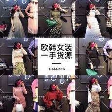 欧美中韩原单高仿平价 女装童装男装等厂家一手货源 供微商代理加盟