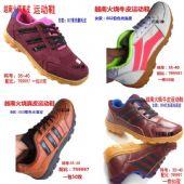 越南火烧牛皮运动鞋厂家货源 川彩手工真皮运动鞋批发价格