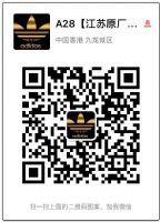 微信new678888 江苏原厂阿迪耐克乔丹潮服工厂招微商代理
