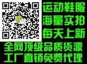 莆田工厂直销顶级运动鞋服/免费招收代理/微商实体蕞佳货源