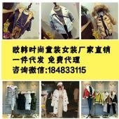 欧韩时尚童装批发厂家直销 微信微商免费代理支持一件代发货