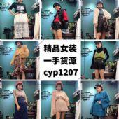 时尚潮流女装童装一手货源免费代理无需囤货一代发